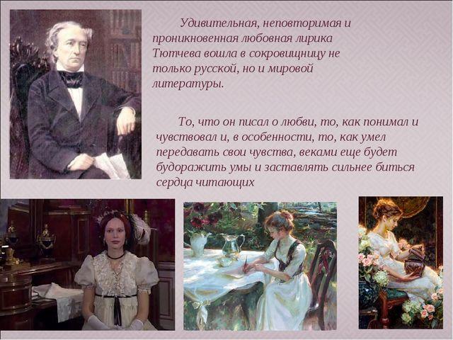 Удивительная, неповторимая и проникновенная любовная лирика Тютчева вошла в с...
