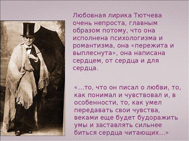 Любовная лирика Тютчева очень непроста, главным образом потому, что она испол...