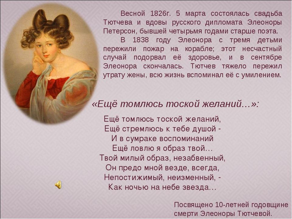 Весной 1826г. 5 марта состоялась свадьба Тютчева и вдовы русского дипломата Э...