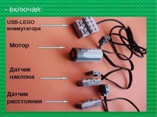 Мотор USB-LEGO коммутатора Датчик наклона Датчик расстояния - включая: