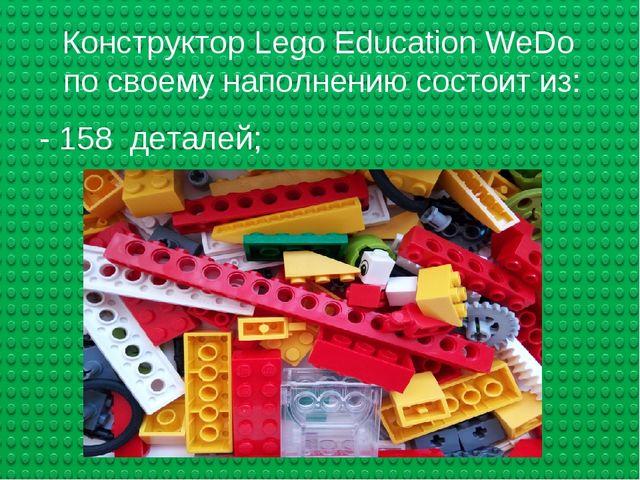 Конструктор Lego Education WeDo по своему наполнению состоит из: - 158 деталей;
