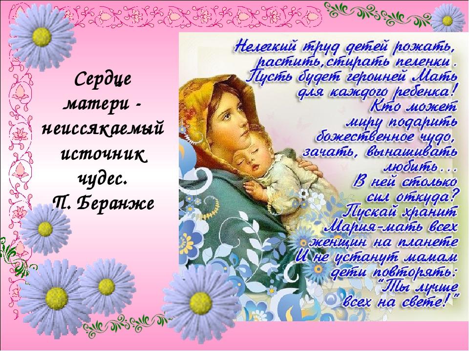 Сердце матери - неиссякаемый источник чудес. П. Беранже