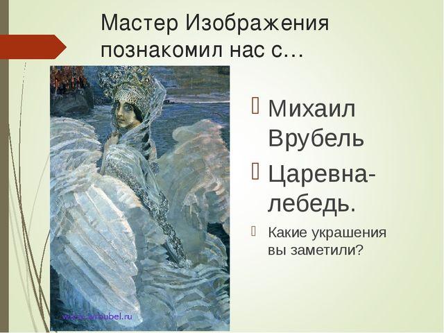 Мастер Изображения познакомил нас с… Михаил Врубель Царевна-лебедь. Какие укр...