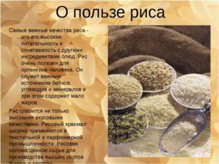 О пользе риса Самые важные качества риса - это его высокая питательность и со