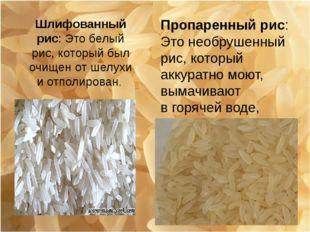 Шлифованный рис: Это белый рис, который был очищен отшелухи иотполирован. П