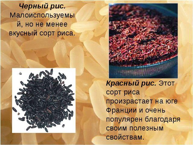 Черный рис. Малоиспользуемый, но не менее вкусный сорт риса. Красный рис. Это...