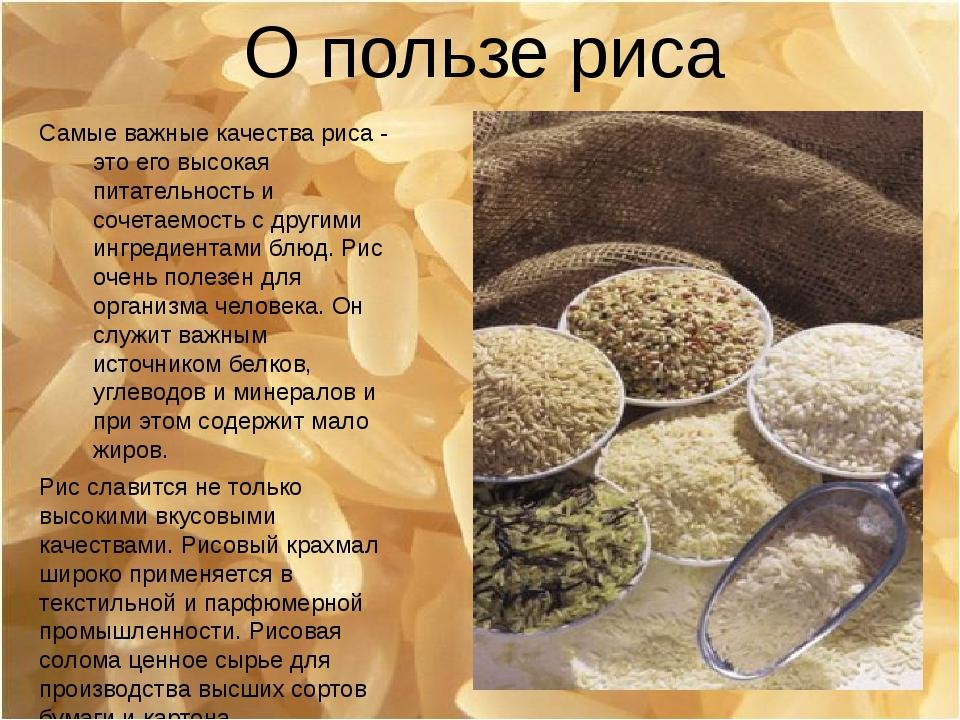 О пользе риса Самые важные качества риса - это его высокая питательность и со...