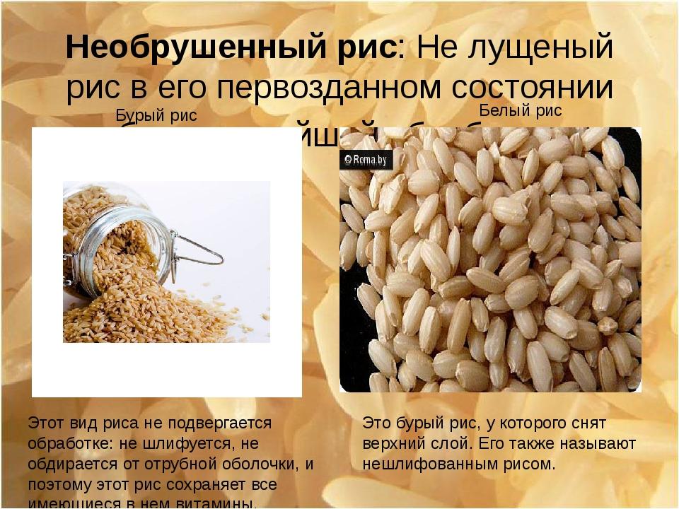 Необрушенный рис: Нелущеный рис вего первозданном состоянии без дальнейшей...