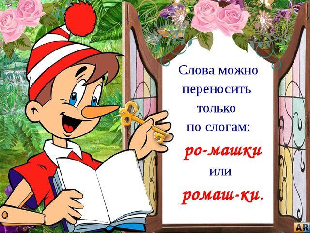 Слова можно переносить только по слогам: ро-машки или ромаш-ки.