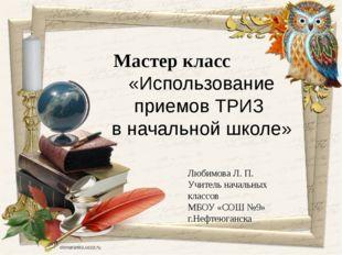 Любимова Л. П. Учитель начальных классов МБОУ «СОШ №9» г.Нефтеюганска Мастер