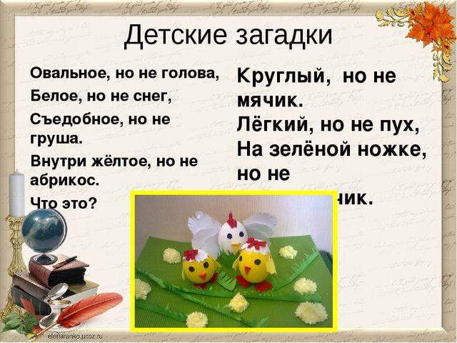 Детские загадки Овальное, но не голова, Белое, но не снег, Съедобное, но не г...