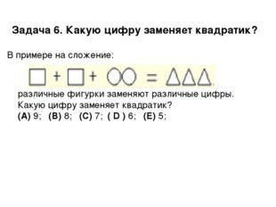 Задача 6. Какую цифру заменяет квадратик? В примере на сложение: различные фи