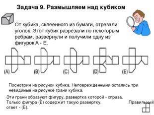 Задача 9. Размышляем над кубиком От кубика, склеенного из бумаги, отрезали уг