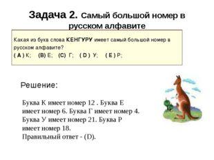 Задача 2. Самый большой номер в русском алфавите Буква К имеет номер 12 . Бук