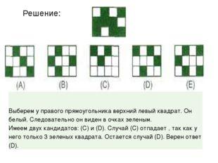 Решение: Выберем у правого прямоугольника верхний левый квадрат. Он белый. Сл