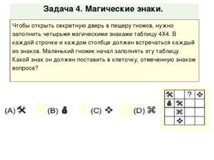 Задача 4.Магические знаки. Чтобы открыть секретную дверь в пещеру гномов, нуж