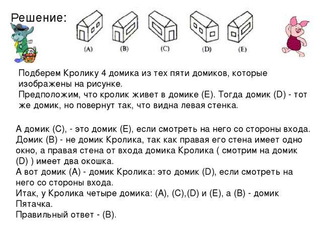 Решение: Подберем Кролику 4 домика из тех пяти домиков, которые изображены на...