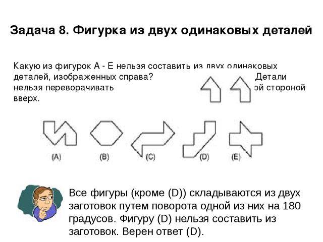 Задача 8. Фигурка из двух одинаковых деталей Какую из фигурок A - E нельзя со...