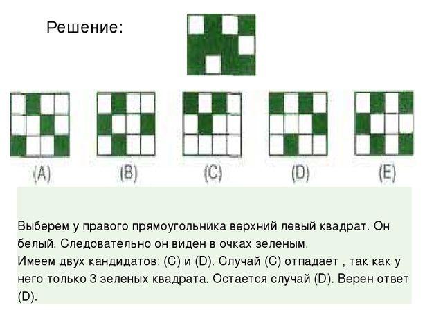 Решение: Выберем у правого прямоугольника верхний левый квадрат. Он белый. Сл...