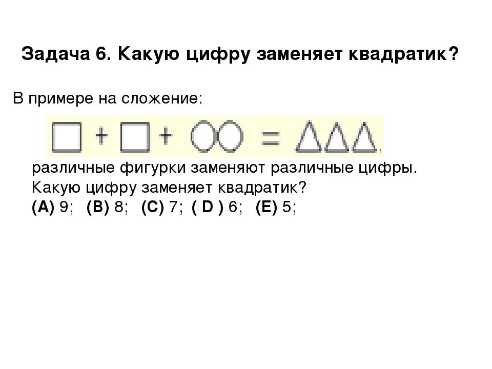 Задача 6. Какую цифру заменяет квадратик? В примере на сложение: различные фи...