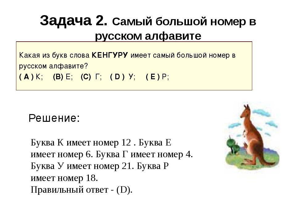 Задача 2. Самый большой номер в русском алфавите Буква К имеет номер 12 . Бук...