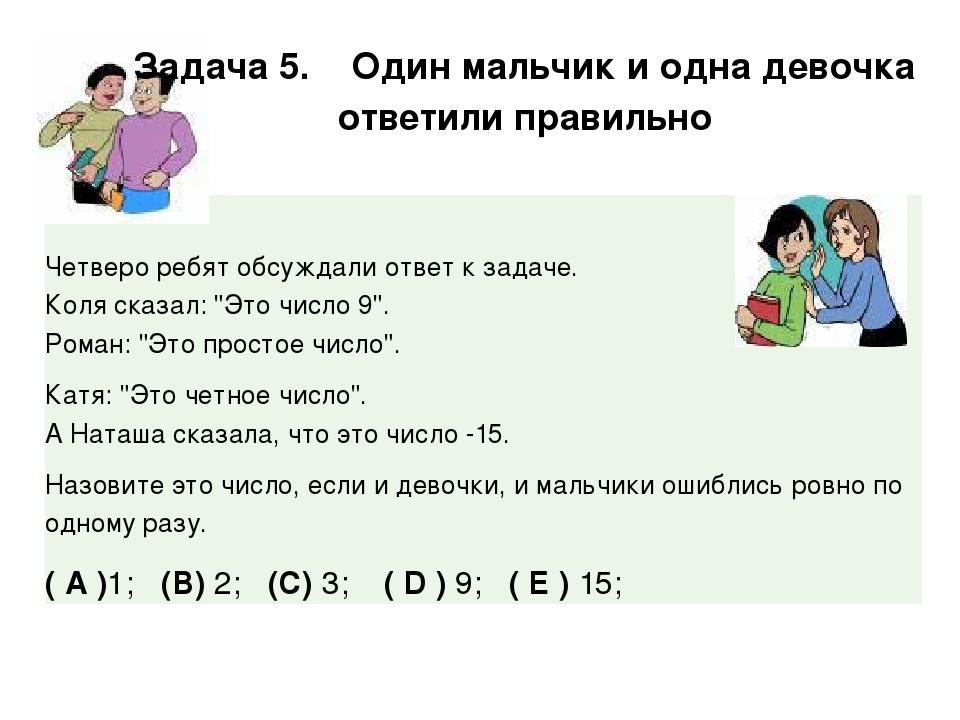 Задача 5. Один мальчик и одна девочка ответили правильно Четверо ребят обсуж...