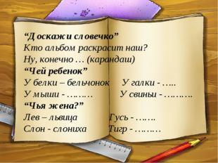 """""""Доскажи словечко"""" Кто альбом раскрасит наш? Ну, конечно … (карандаш) """"Чей ре"""