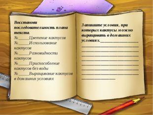 Восстанови последовательность плана текста. №_____Цветение кактусов №_____Исп