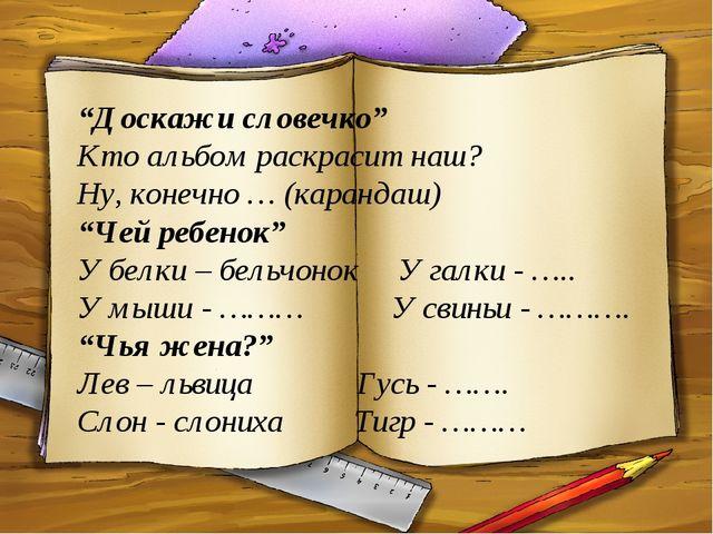 """""""Доскажи словечко"""" Кто альбом раскрасит наш? Ну, конечно … (карандаш) """"Чей ре..."""