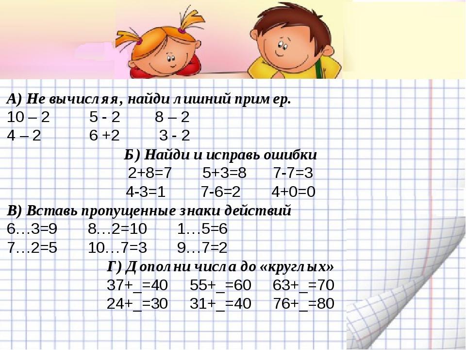 А) Не вычисляя, найди лишний пример. 10 – 2 5 - 2 8 – 2 4 – 2 6 +2 3 - 2 Б) Н...