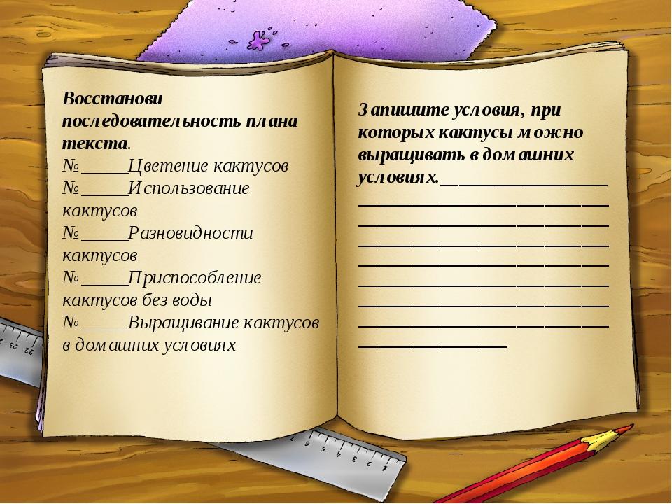 Восстанови последовательность плана текста. №_____Цветение кактусов №_____Исп...
