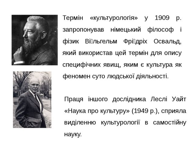 Термін «культурологія» у 1909 р. запропонував німецький філософ і фізик Ві́ль...
