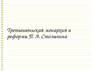 Третьеиюньская монархия и реформы П. А. Столыпина