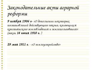 Законодательные акты аграрной реформы 9 ноября 1906г- «Одополнении некоторы