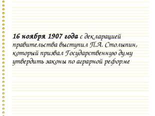16 ноября 1907 года с декларацией правительства выступил П.А. Столыпин, котор