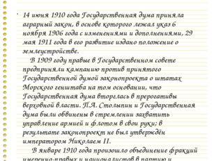 14 июня 1910 года Государственная дума приняла аграрный закон, в основе кото