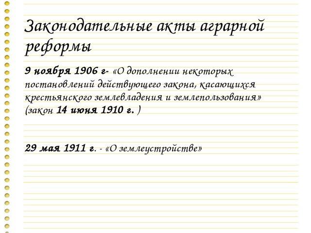 Законодательные акты аграрной реформы 9 ноября 1906г- «Одополнении некоторы...