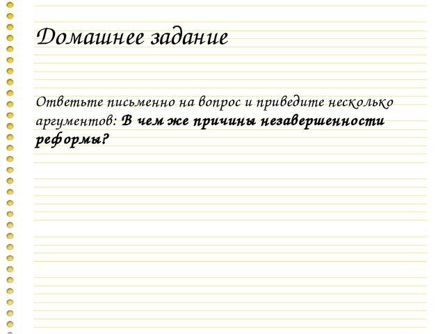 Домашнее задание Ответьте письменно на вопрос и приведите несколько аргументо...