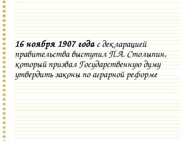 16 ноября 1907 года с декларацией правительства выступил П.А. Столыпин, котор...
