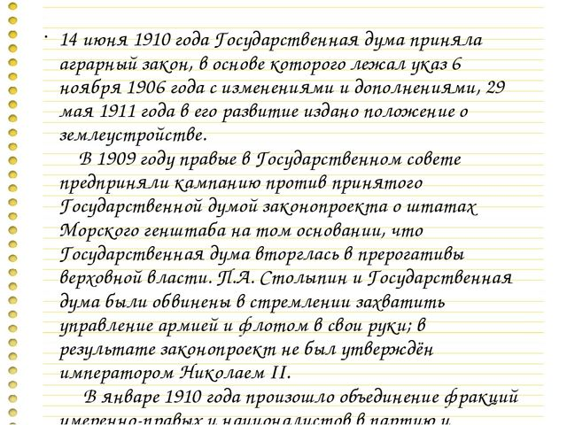14 июня 1910 года Государственная дума приняла аграрный закон, в основе кото...