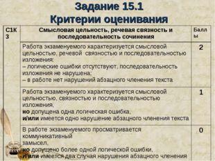 Задание 15.1 Критерии оценивания С1К3Смысловая цельность, речевая связность