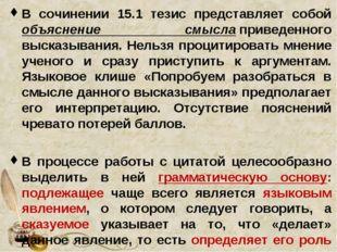 В сочинении 15.1 тезис представляет собой объяснение смыслаприведенного выск