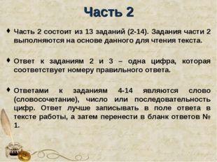 Часть 2 Часть 2 состоит из 13 заданий (2-14). Задания части 2 выполняются на