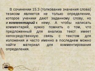 В сочинении 15.3 (толкование значения слова) тезисом является не только опред