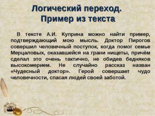 Логический переход. Пример из текста В тексте А.И. Куприна можно найти пример
