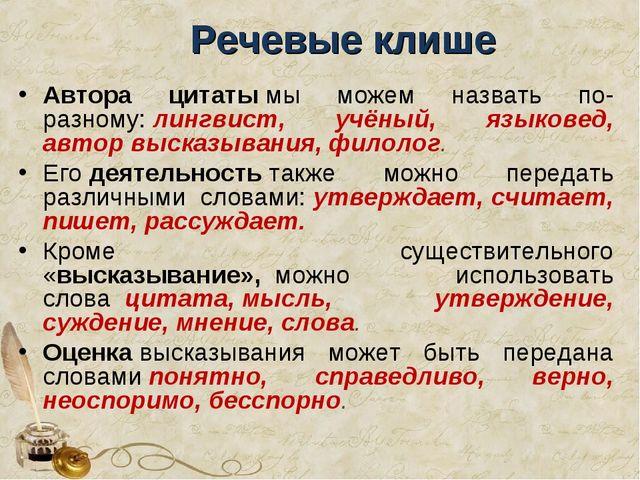 Автора цитатымы можем назвать по-разному:лингвист, учёный, языковед, автор...