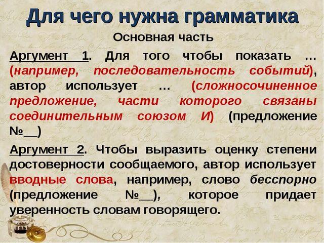 Для чего нужна грамматика Основная часть Аргумент 1. Для того чтобы показать...