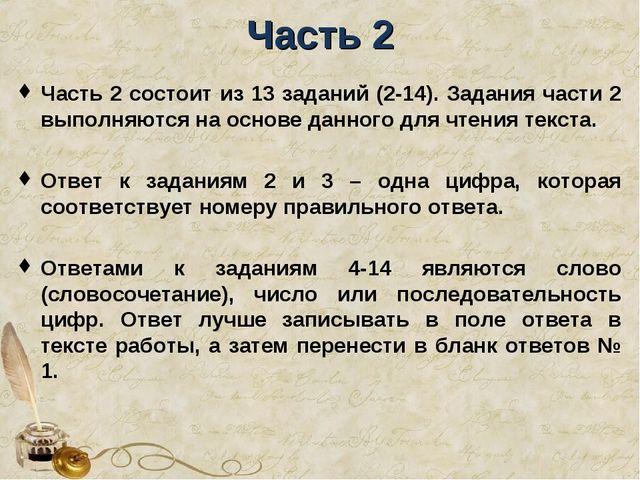 Часть 2 Часть 2 состоит из 13 заданий (2-14). Задания части 2 выполняются на...