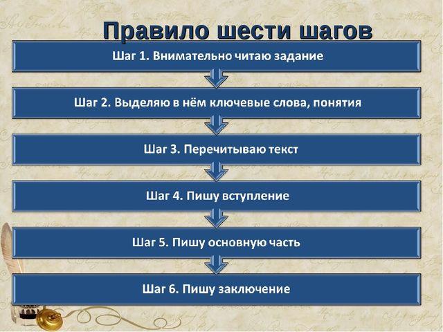 Правило шести шагов