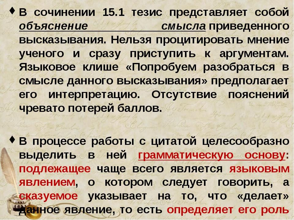 В сочинении 15.1 тезис представляет собой объяснение смыслаприведенного выск...